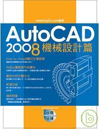 AutoCAD 2008 實戰演練