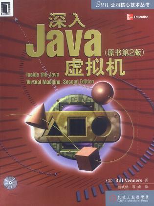深入Java虚拟机(原书第2版)附光盘