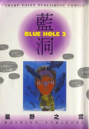 藍洞(2)