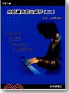 烏野薰教爵士鋼琴(二)2011第二版(附光碟)