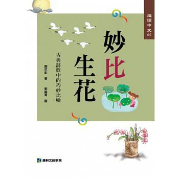 趣讀中文2:妙比生花 古典詩歌中的巧妙比喻