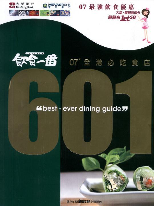 HONG KONG BEST DINING GUIDE 601