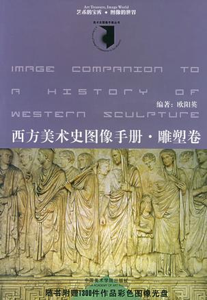 西方美术史图像手册·雕塑卷(附CD-ROM光盘一张)