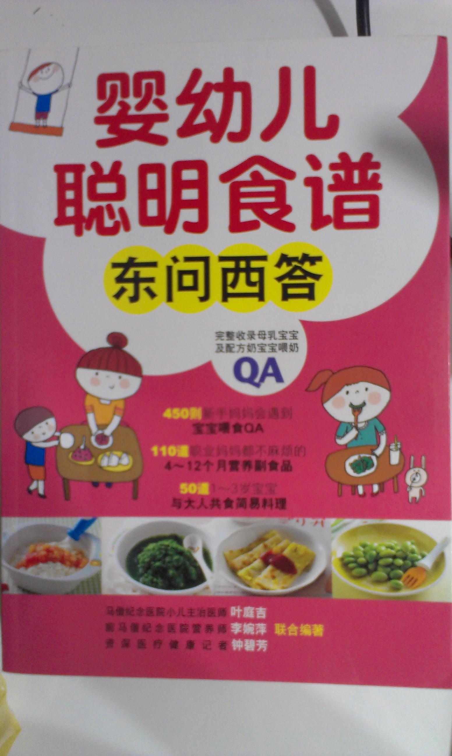婴幼儿聪明食谱