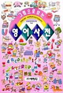영어사전 (초등학교그림으로 보는)