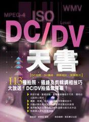 DC/DV天書