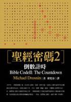 聖經密碼2-倒數計時