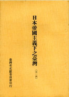 日本帝國主義�...