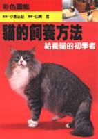 貓的飼養方法