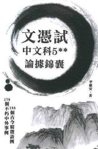 文憑試中文科5**論據錦囊