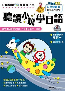 聽讀小說學日語: 日本科幻作家星新一短篇小說選