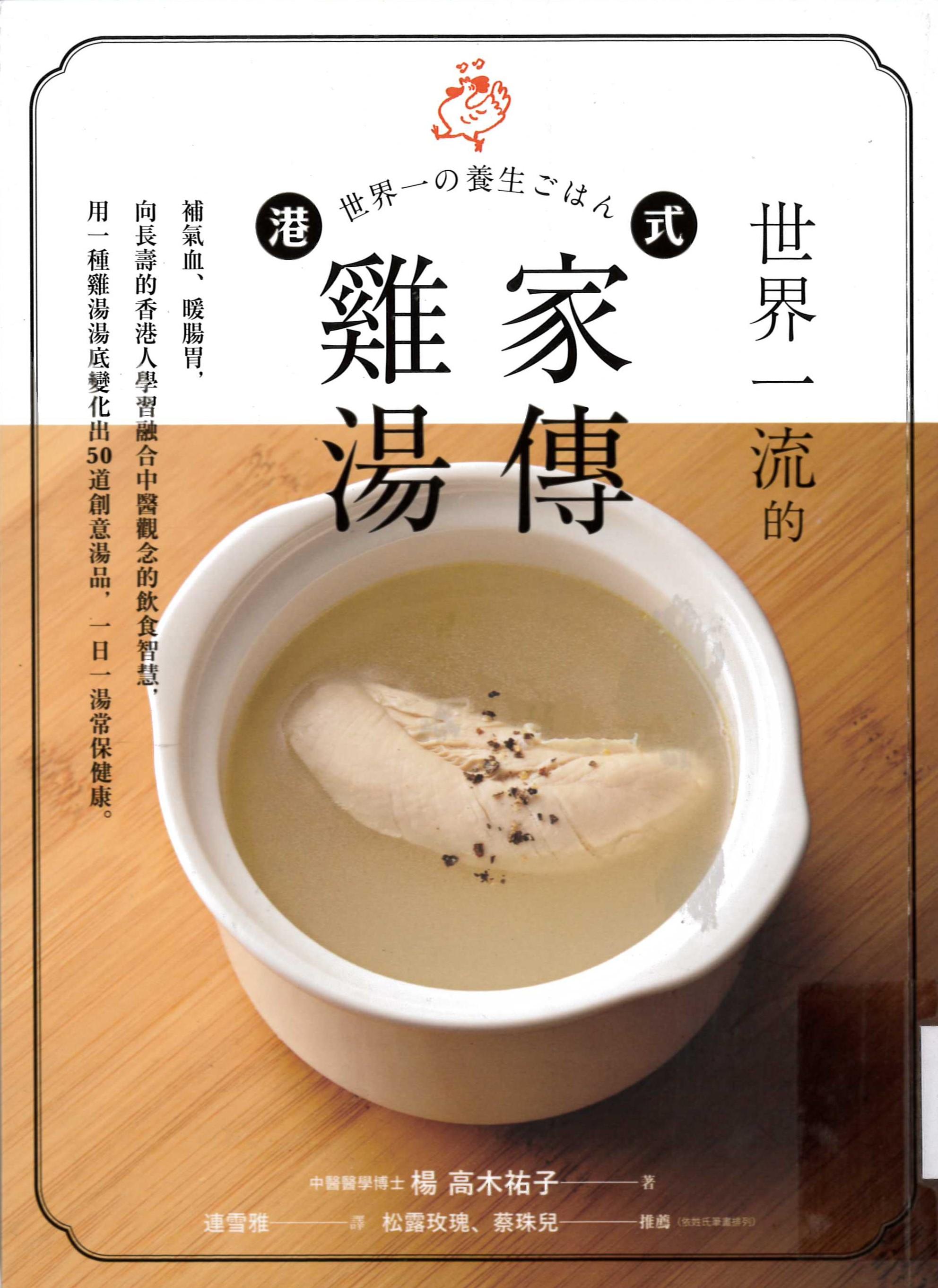 世界一流的港式家傳雞湯