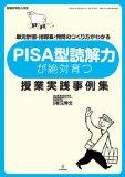 PISA型読解力が絶対育つ授業実践事例集