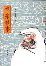 Chanzong yishi