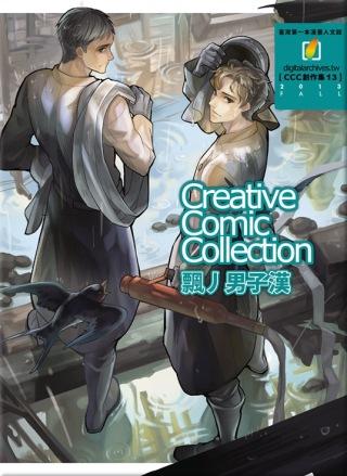 Creative Comic Collection 創作集 13