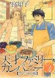 天才ファミリー・カンパニー―スペシャル版