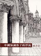 中國知識份子的浮沉