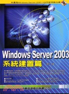 Windows Server 2003 ...