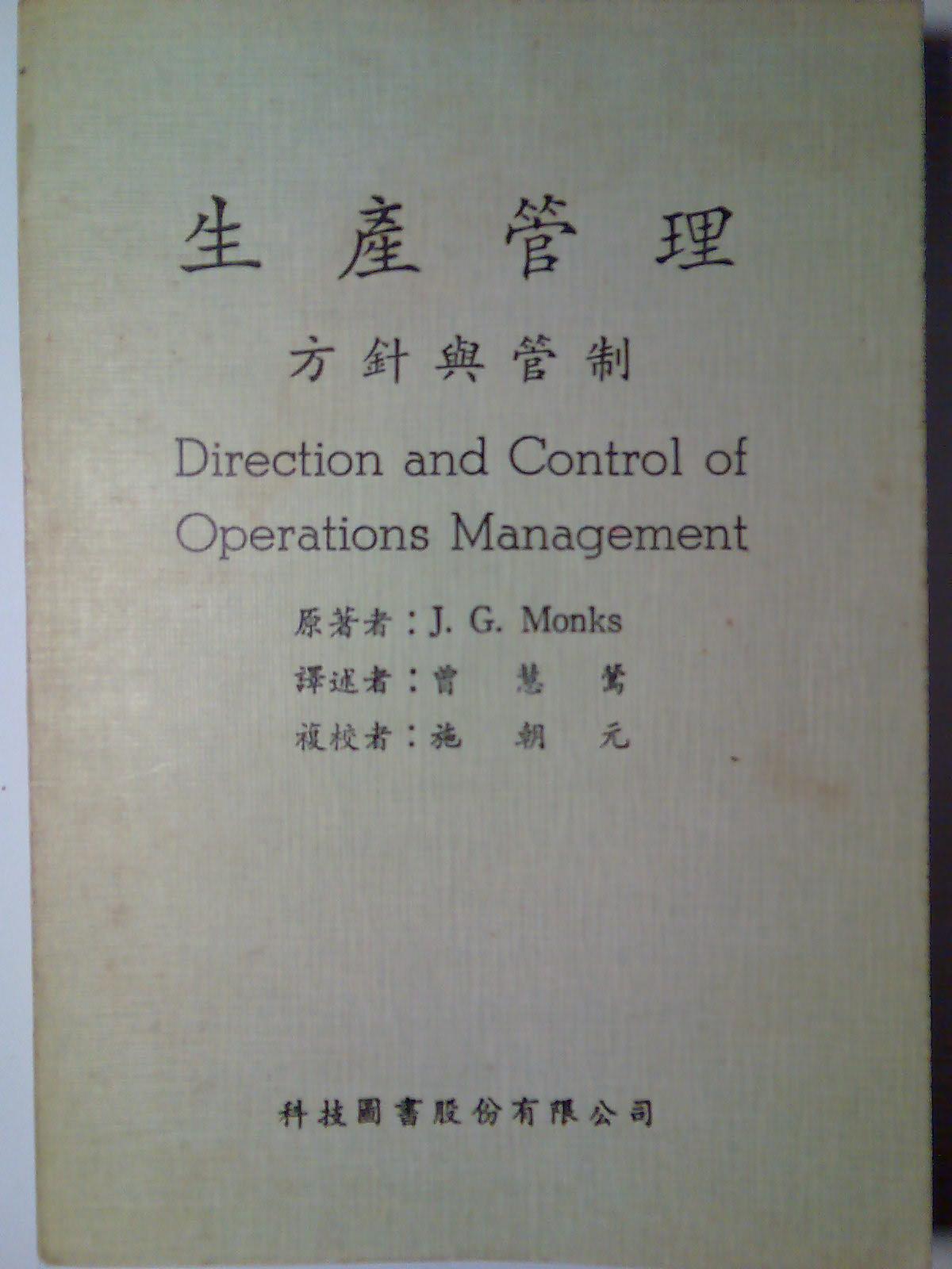 生產管理方針與管制