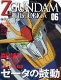 Official File Magazine ZGUNDAM HISTORICA Vol.6