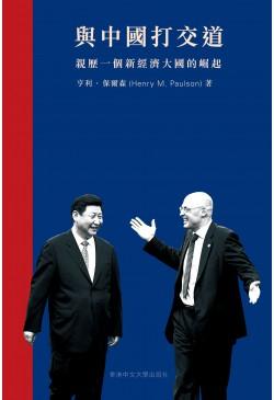 與中國打交道 親歷一個新經濟大國的崛起