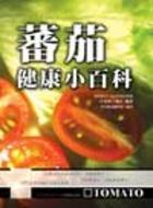 蕃茄健康小百科