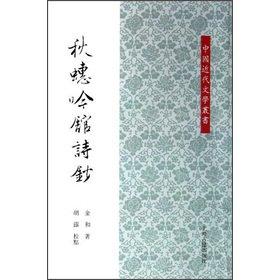 秋蟪吟館詩鈔