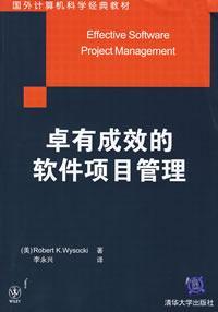 卓有成效的软件项目管理/Effective software project management