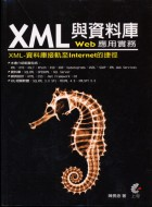 XML 與資料庫