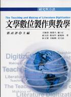 文學數位製作與教學