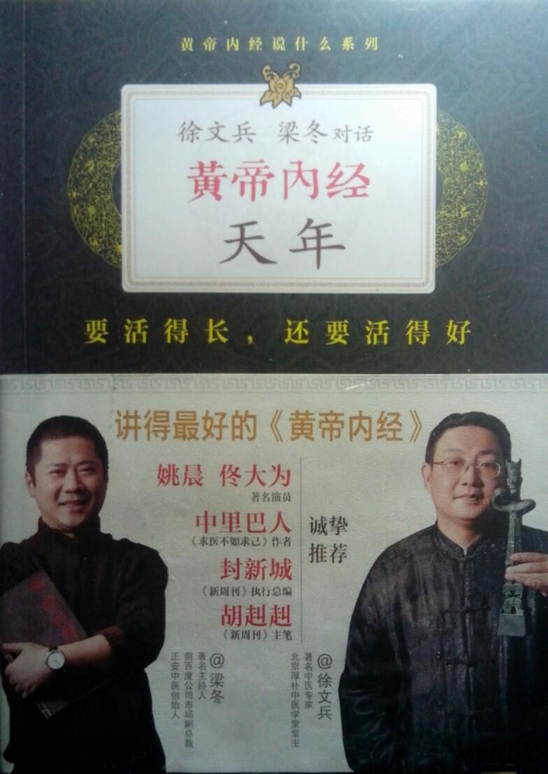 徐文兵、梁冬對話:黃帝內經·天年