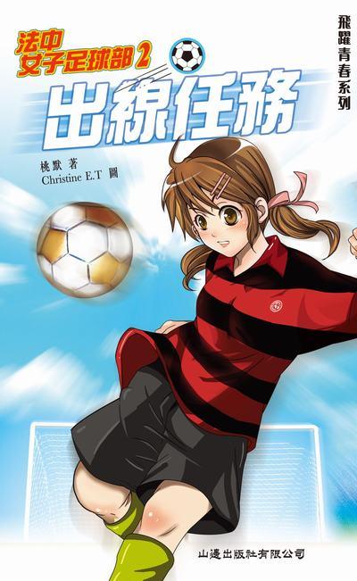 法中女子足球�...