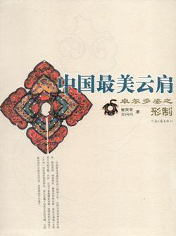 中国最美云肩