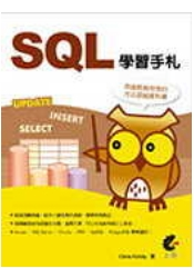 SQL學習手札