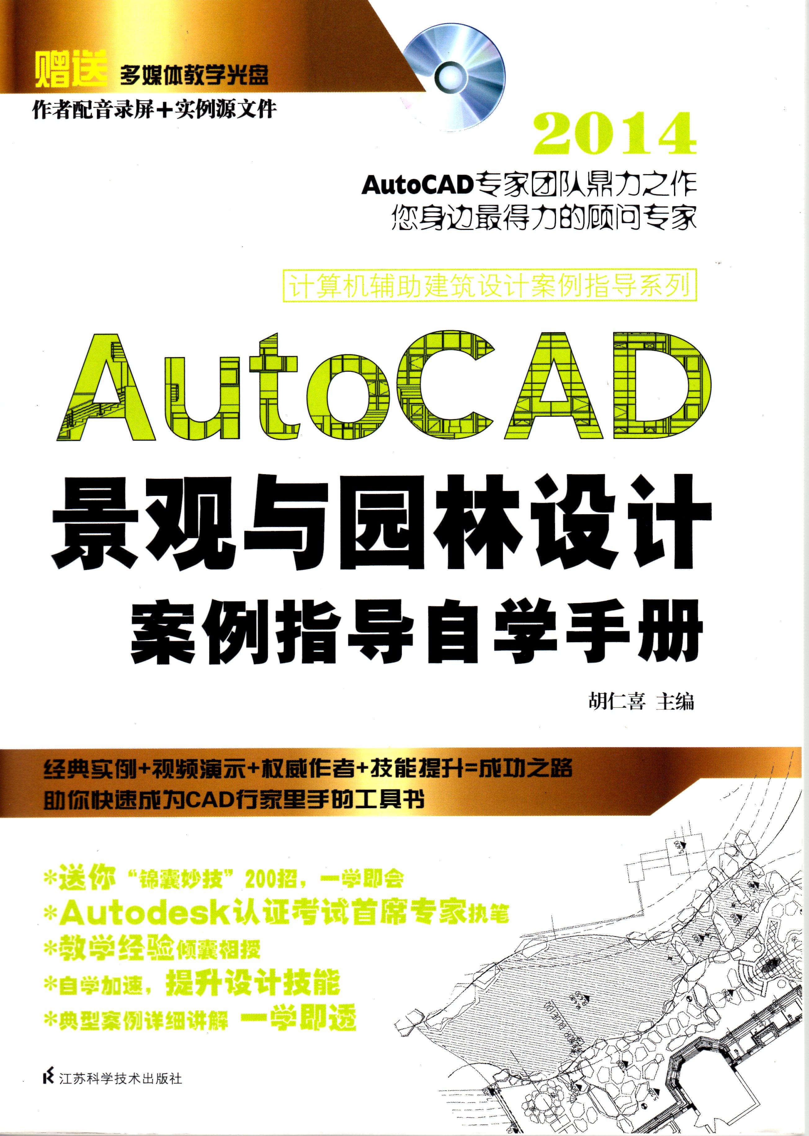 AutoCAD景观与园林设计案例指导自学手册