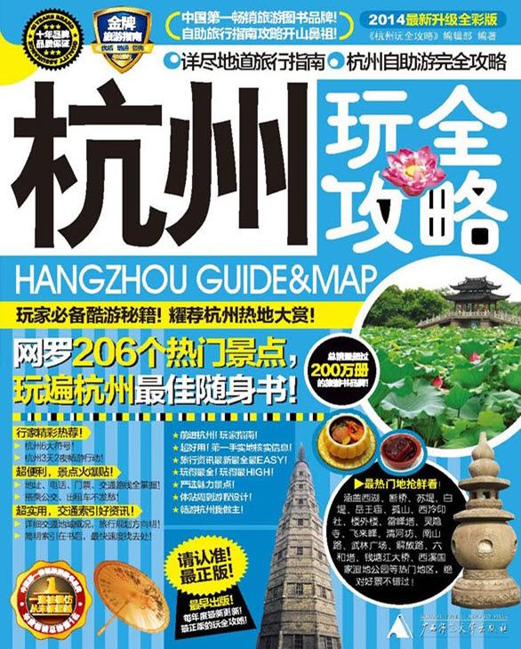 杭州玩全攻略(2014最新升级全彩版)