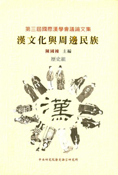 漢文化與周邊民族