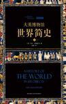 大英博物館世界簡史(三冊)