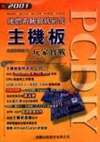 PC DIY 2001 主機板玩家實戰