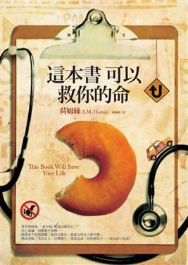 這本書可以救你的命