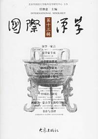 国际汉学·第十三辑
