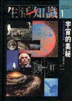 宇宙的奧秘-天文科學發展史