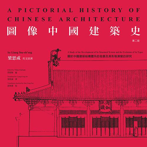 圖像中國建築史
