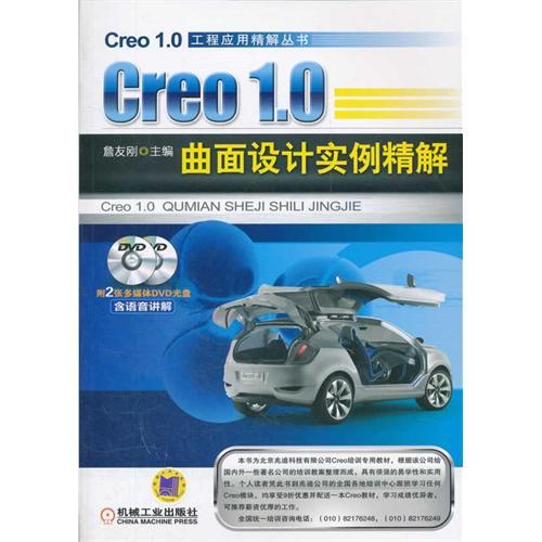 Creo 1.0曲面设计实例精解