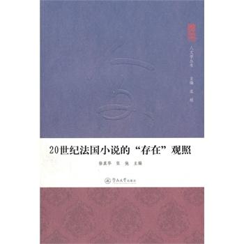 """人文学丛书·20世纪法国小说的""""存在""""观照"""
