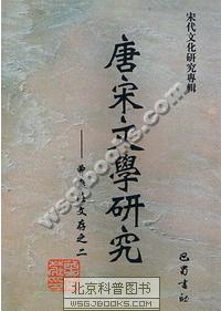 唐宋文學研究