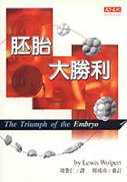 胚胎大勝利