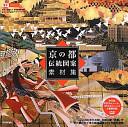 京の都伝統図案素材集