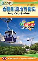 香港街道地方指南 2007