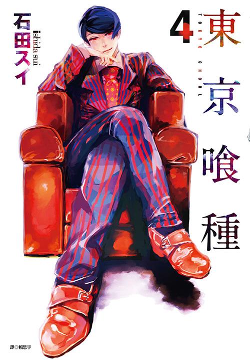 東京喰種 04